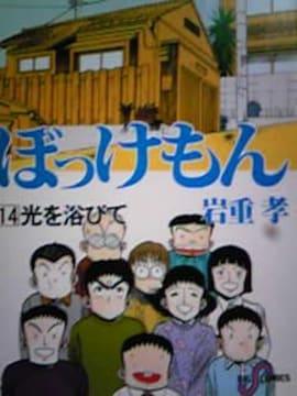 【送料無料】ぼっけもん 全14巻完結セット《懐かしコミック》