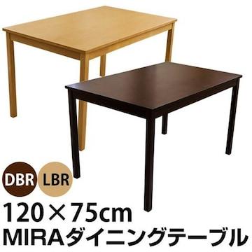 MIRA ダイニングテーブル 120幅