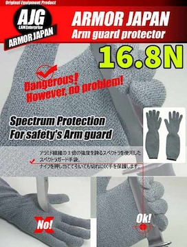 防刃手袋 スペクトラアーム ガード 16.8N 防刃グローブ 保護