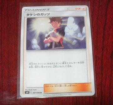 ポケモンカード トレーナーズ タケシのガッツ SM9 087/095