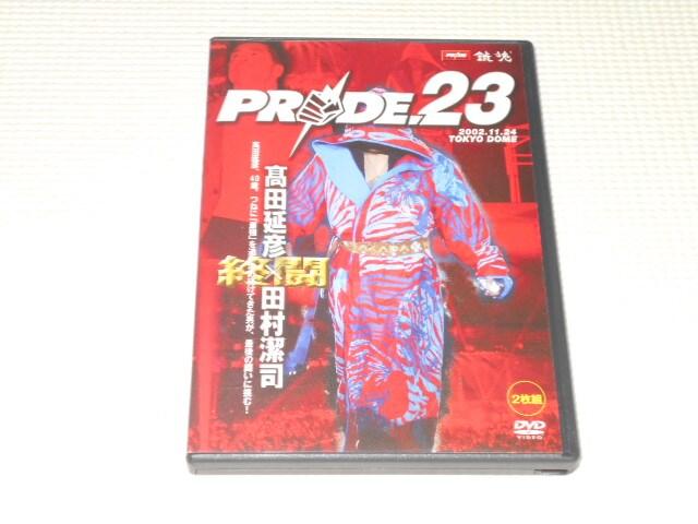 DVD★PRIDE 23 2002.11.24 TOKYO DOME 〓田ラストマッチ!! 2枚組  < CD/DVD/ビデオの