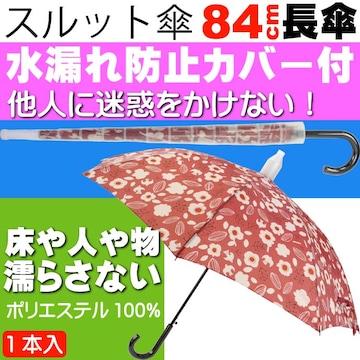 スルット傘 鳥と花柄 迷惑かけない水濡れ防止傘 Yu051