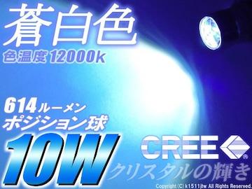 1球*蒼白CREE10Wハイパワークリスタル 色温度 11000k〜12000k ウエッジ球