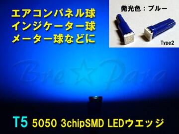 ★T5 3chipSMD 青LED 4個★メーターやインジケーターなどに