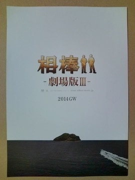 映画「相棒 〜劇場版�V〜」チラシ10枚�@ 水谷豊 成宮寛貴