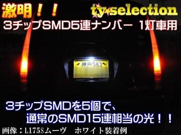 Mオク】ムーヴLA150F/160F系/1灯車用ナンバー灯全方位照射型15連ホワイト