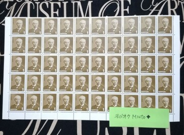 未使用1円普通切手50枚◆モバペイ歓迎