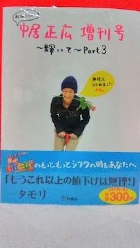 【中居正広】増刊号〜輝いて〜Part3☆新品