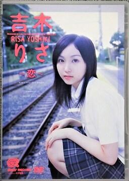 ◆吉木りさ / 恋 DVD