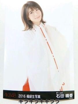 石田晴香*チームK2016年★福袋/AKB48[生写真]