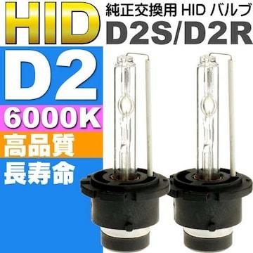 D2C/D2S/D2R HIDバルブ35W6000K純正交換用バーナー2本as60466K