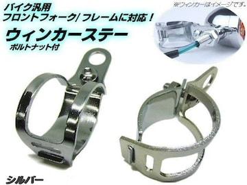 バイク汎用ウィンカーステー ブラケット/φ30〜36mm/シルバー