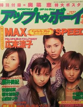 広末涼子・酒井美紀・MAX…【アップトゥボーイ】1997年4月号