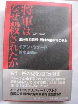 将軍はなぜ殺されたか 豪州戦犯裁判・西村琢磨中将の悲劇