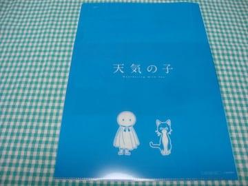 天気の子×サントリー天然水★クリアファイル☆新品未使用品