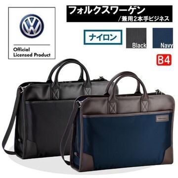 【VOLKSWAGEN】☆兼用2本手ビジネスバッグ 紺色 送料無
