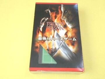 セガプライズ★フレディ VS ジェイソン 最恐リバースゲーム