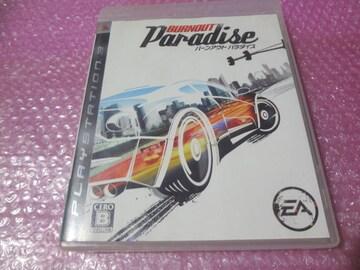掘PS3 バーンアウト パラダイス