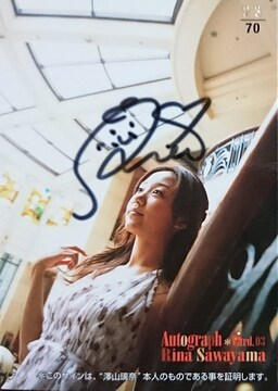 HIT's-LIMITED.2007 澤山璃奈・直筆サインカード  /70