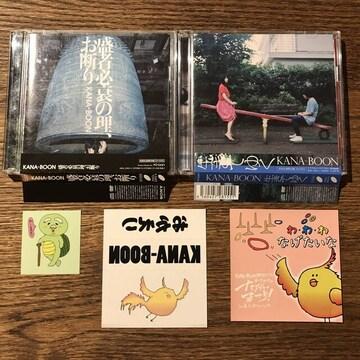 【KANA-BOON】シングル2セット (訳あり)
