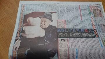 【泉谷しげる】2020.1.19 日刊スポーツ