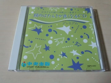 CD「頭のはたらきが良くなるCD」中央出版 クラシックα波★