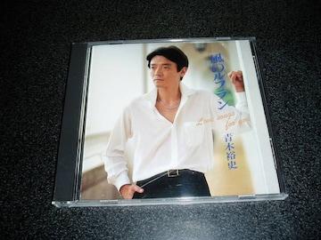 CD「青木裕史/風のルフラン」シャンソン 美野春樹 大塚博堂
