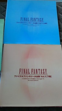 ファイナルファンタジー大全集3冊〓FINALFANTASYファンへ〓1〜10