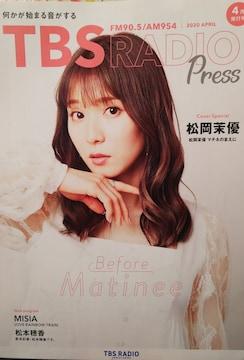 松岡茉優【TBS RADIO Press】2020年4月号