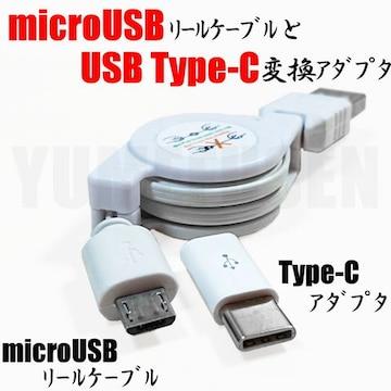 アンドロイドの充電に◇USB Type-C変換アダプタとmicroUSBリールケーブルセット