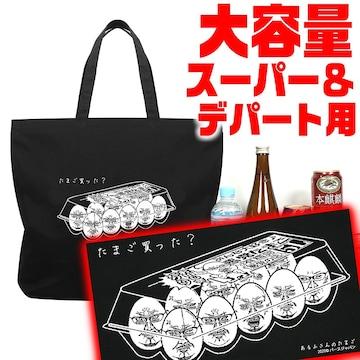 大サイズ エコバッグ 買い物バッグ トートバッグ オシャレ 鞄 002 黒 メンズ