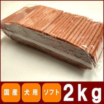 業務用お肉スティック2kg