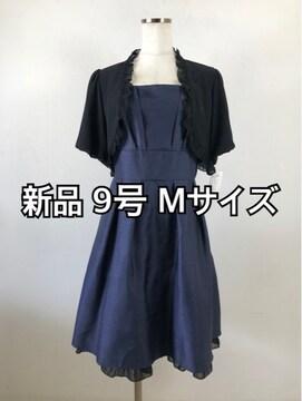 新品☆9号Mボレロ付き裾フリルパーティーワンピース♪m159