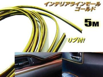 柔軟性有り!T字ゴールドメッキモール/5M巻/金色/ドレスアップ用