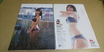 ★高橋かなみ★グラビア雑誌・切抜き・8P・同梱可。