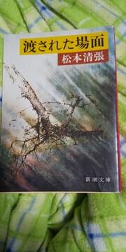 松本清張●渡された場面■新潮文庫
