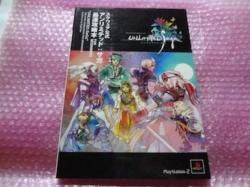 攻略本(PS2 RPG) アンリミテッドサガ