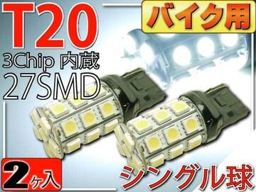 バイク用T20シングル球LEDバルブ27連ホワイト2個3ChipSMD as53-2