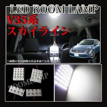 V35 スカイライン LEDルームランプ 48連 ホワイト