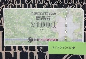 全国百貨店共通商品券1000円1枚◆モバペイ歓迎