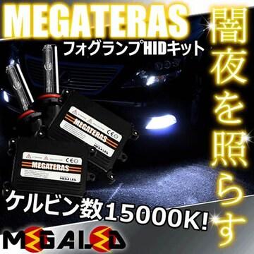 超LED】シーマY33系/フォグランプHIDキット/H3/15000K