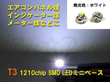 ★T3ミニベース SMD 白(13000K) 3個★エアコンパネル LED メーター球 インジケーター