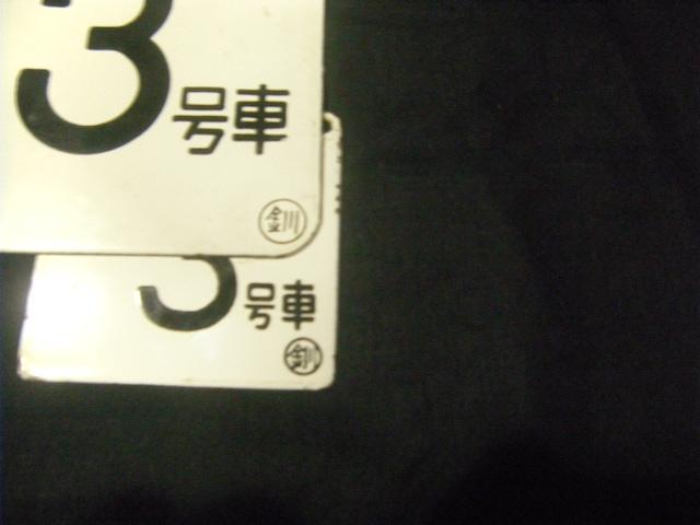 号車札 車外/車内  3号車/3号車、増3号車 〇釧 < ホビーの