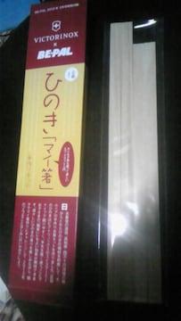 ひのき『マイ箸』手作りキット☆