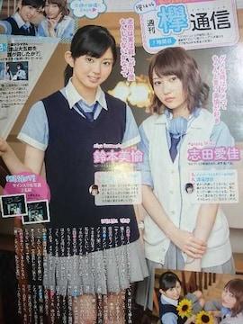 欅坂46★2016年8/27〜9/2号★TVガイド