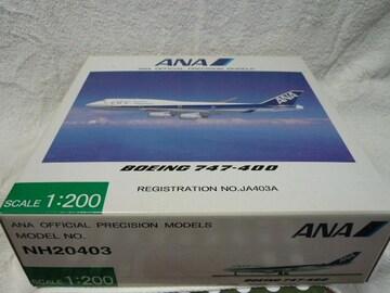 モデルプレーン「NH20403 B747-400 JA403A」(111)
