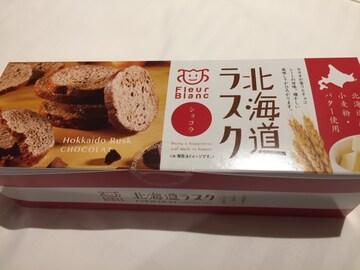 北海道産小麦・バター使用☆北海道ラスク・ショコラ
