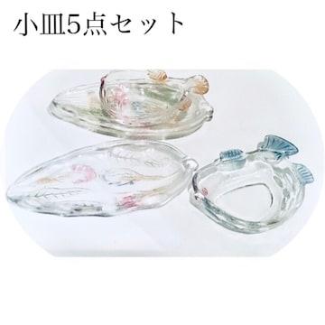 まとめ売り ガラス小皿5枚セット