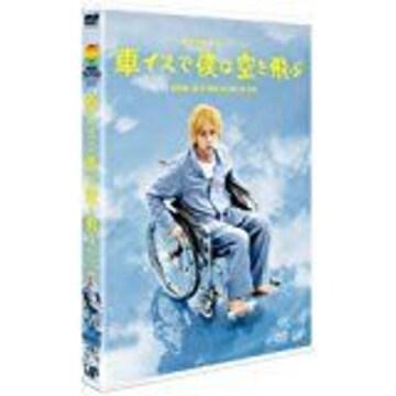 ■DVD『24時間テレビ2012 車イスで僕は空を飛ぶ』二宮和也