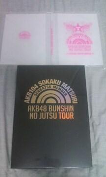 AKB48「分身・武道館」DVD SPBOX(チームAver)